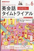 NHK ラジオ 英会話タイムトライアル 2017年 06月号の本