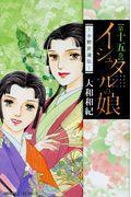 イシュタルの娘〜小野於通伝〜 第15巻の本
