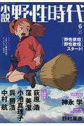 小説野性時代 vol.163(JUNE 20