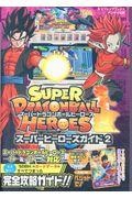 SUPER DRAGONBALL HEROESスーパーヒーローズガイド 2