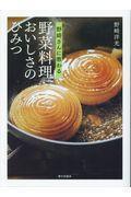 野﨑さんに教わる野菜料理おいしさのひみつの本