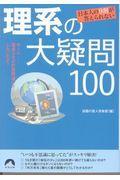 日本人の9割が答えられない理系の大疑問100の本
