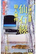 仙石線殺人事件の本