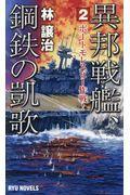 異邦戦艦、鋼鉄の凱歌 2の本