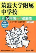 筑波大学附属中学校 平成30年度用の本