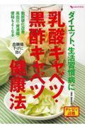 乳酸キャベツ・黒酢キャベツ健康法
