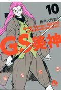 GS美神極楽大作戦!! 10