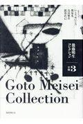 後藤明生コレクション 3の本