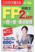 これだけ覚えるFP技能士2級・AFP一問一答+要点整理 '17→'18年版