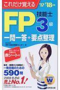 これだけ覚えるFP技能士3級一問一答+要点整理 '17→'18年版