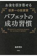 バフェットの成功習慣の本