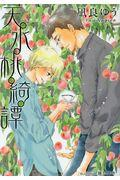 天水桃綺譚の本