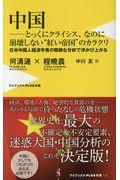 """中国ーとっくにクライシス、なのに崩壊しない""""紅い帝国""""のカラクリの本"""