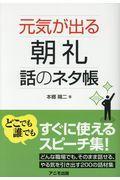 元気が出る朝礼話のネタ帳の本