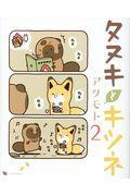 タヌキとキツネ 2の本