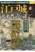 江戸城天下普請の謎