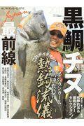 黒鯛×チヌJAPAN最前線 2017