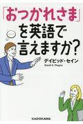 「おつかれさま」を英語で言えますか?の本