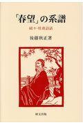 「春望」の系譜の本