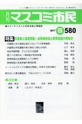 月刊マスコミ市民 580