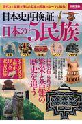 日本史再検証日本の5民族