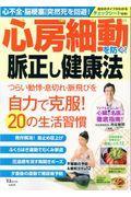心房細動を防ぐ!脈正し健康法の本