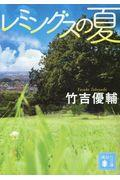 レミングスの夏の本