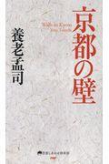 京都の壁の本