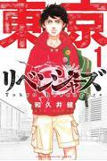 東京卍リベンジャーズ 1の本