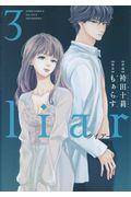 liar 3