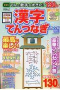 漢字てんつなぎフレンズ Vol.1の本