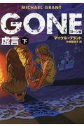 GONE 3の本