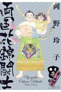 両国花錦闘士 1