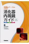 改訂第2版 技師&ナースのための消化器内視鏡ガイド