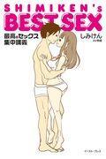 SHIMIKEN'S BEST SEXの本