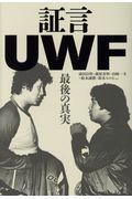 証言UWF