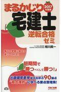 まるかじり宅建士逆転合格ゼミ 2017年度版の本