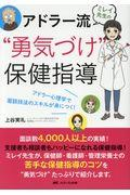 """ミレイ先生のアドラー流""""勇気づけ""""保健指導の本"""