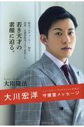 大川宏洋ニュースター・プロダクション社長の守護霊メッセージ