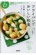 フライパンでおいしい和食の本