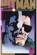 ヒットマン volume 5の本
