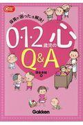 0・1・2歳児の心Q&A