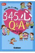 3・4・5歳児の心Q&A