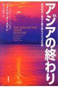 アジアの終わりの本