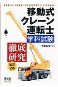 改訂2版 移動式クレーン運転士学科試験徹底研究の本