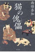 猫の傀儡の本