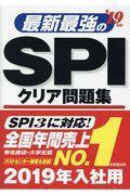 最新最強のSPIクリア問題集 '19年版の本