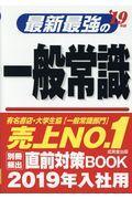 最新最強の一般常識 '19年版の本