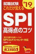 就職試験これだけ覚えるSPI高得点のコツ '19年版の本