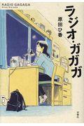 ラジオ・ガガガの本